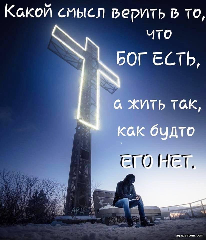 картинка я верю в бога я не верю в бога отметили, что семья